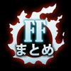 攻略まとめfor FF14